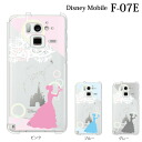 Shoes Princess Cinderella chandelier for Disney Mobile on docomo F-07E case cover of the glass