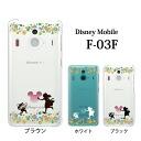 docomo Disney Mobile on docomo F-03F case cover rabbit and tag for docomo Disney Mobile on docomo F-03F case cover [F-03F] of Alice