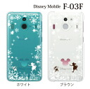 Alice and rabbits no world for Disney Mobile on docomo F-03F case cover