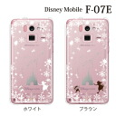 Alice and the rabbit スノウワールド for Disney Mobile on docomo F-07E case cover
