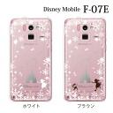Alice and the rabbit スノウワールド for Disney Mobile on docomo F-07E case cover