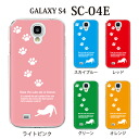 Relaxed stretch cat cat cat for docomo GALAXY S4 SC-04E case cover