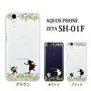 docomo AQUOS PHONE ZETA SH-01F case cover rabbit and tag for docomo AQUOS PHONE ZETA SH-01F case cover [Sh-01F] of Alice