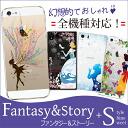 iPhone5s 케이스 커버 환타지&스토리 02