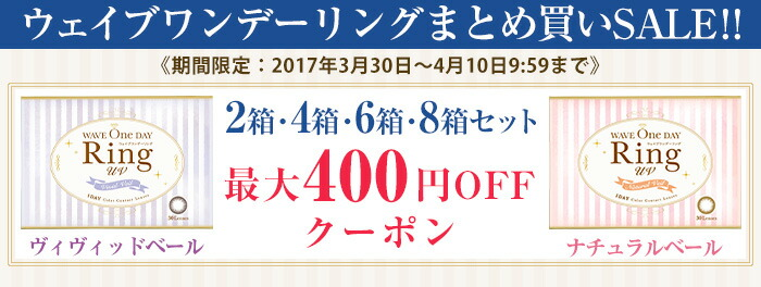 WAVE ONE DAY RING360円OFFクーポン
