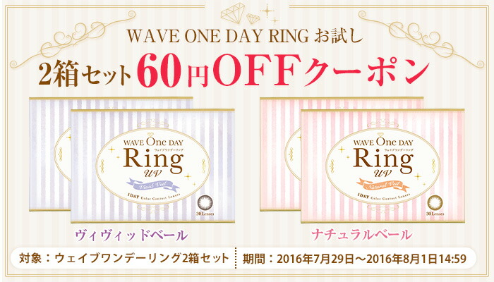 WAVE ONE DAY RING���2Ȣ���å�60��OFF�����ݥ�