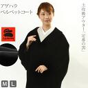 ■ agehara velvet coat (black)-kimono coat kimono coat agehara.