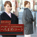 ■ 100% of famous brand cashmere sponge gourd neckband coat (black / gray) 05P20Dec13
