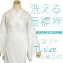 ■ TL size for washable ★ nagajuban ★ warriors sleeve ★ White half-collar w / * *.