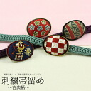 ■ embroidered sash-classical pattern ~ ★ all 5 patterns 2 color scheme trees Association