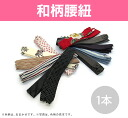 ■Sum pattern waist cord ★ colored pattern entrusts you (nothing)