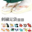 Cute embroidered stretch tabi socks toe tip 398 yen.