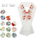 ■ birth flower embroidered collar and collar all 12 patterns Han-ERI 半えり kimono kimono accessories fitting accessory 05P01Feb14
