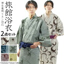 Men's relax Inn yukata set ◆ * * fs3gm