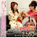 Fashionable Inn yukata ◆ S size for hotel yukata commercial linen yukata ryokan yukata Romare result Onsen yukata uniforms * * trees Association
