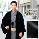 ■ Men's haori black velvet man gentleman newly made kimono in Japanese dress