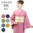 Washable clothes clothes color solid Red Fuji, deep purple, Yanagiba, water Asagi, lapis lazuli, gold Brown, Navy Blue kimono tailoring up pret kimono kimono ladies woman women women of