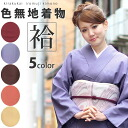 All washable dyed cloth without a pattern プレタ kimono ★ new color five colors! Crimson, wisteria purple, honey, light scarlet, strong adzuki bean, washable 着物袷 05P20Dec13