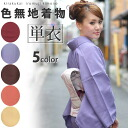 ★ washable kimono clothes wear ransacked plain pret unlined kimono ★ new color 5 colors! Dark red, Wisteria purple, honey and pale scarlet, dark red, washable clothes clothes tree Association