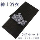 ■ set 2 M size ★ black background instead of even Brown men's yukata million one-touch Kaku Obi sash for yukata-shaped, gray diamond pattern 2 point set wood concert
