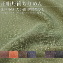 Highest grade Tango crape ★ pure silk fabrics big things and small things hail (hail) sewing kimono ★ Ise model copying - Edo-dyed clothe cloth