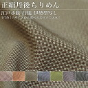 Finest Tango Chirimen ★ pure silk manners tailored kimono ★ ISE-copy-tree Komon Edo Fabry Association
