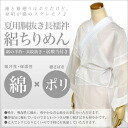 ★ 胴抜き nagajuban summer ★ 絽ちりめん (half-collar, without the Jugendstil, belt, tenure with count)-S size for Petite also supported! Made in Japan