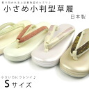 Small oval zori sandals made in Japan S size 2 shoes elegant footwear washable kimono kimono ladies woman women visiting with down trees Association