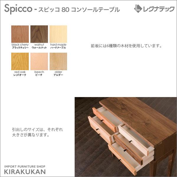 Kirakukan  라쿠텐 일본: レグナテック: スピッコ 80 콘솔 테이블 ...