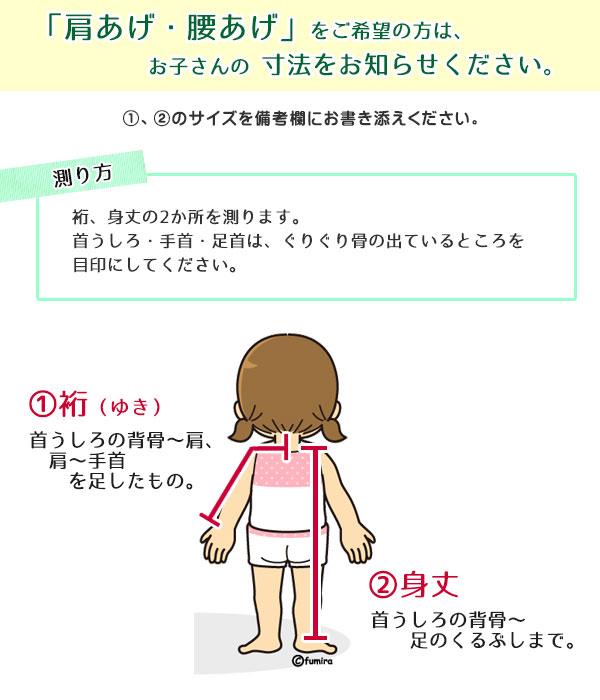 肩揚げ・腰揚げの採寸方法