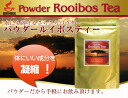 "Soluble in water ""powder Rooibos tea 100 g] bottle approximately 100 minutes 10P30May15"