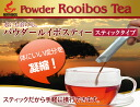 I dissolve in water! For 50 powder rooibos tea plastic bottles