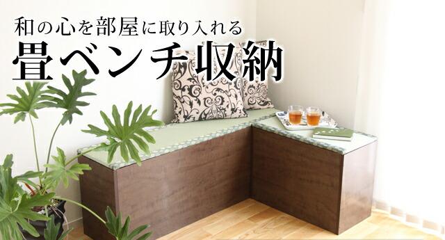 和の心を部屋に取り入れる畳ベンチ収納