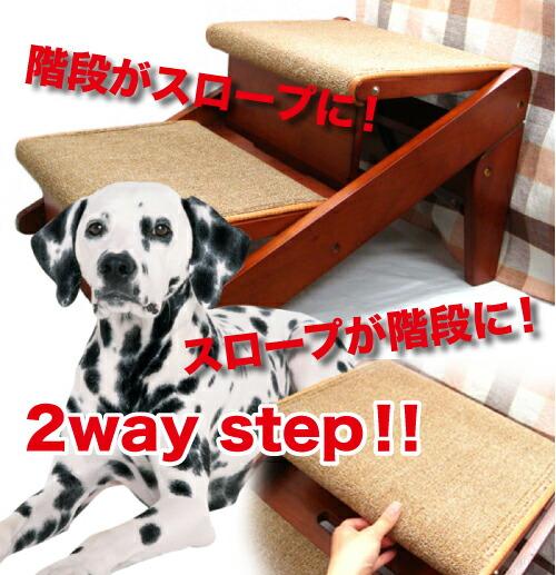 木製2WAYステップ ペット用階段 ベッド、ソファーの昇り降りに
