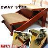 木製2WAYステップペット用階段 ベッド、ソファーの昇り降りに