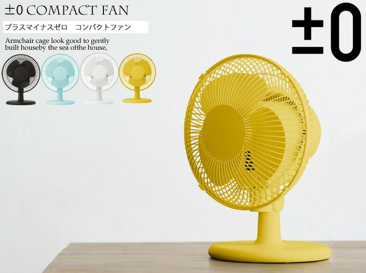 Compact fan a