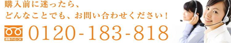 ���������¤ä��顢�ɤ�ʤ��ȤǤ⡢���䤤��碌���������� 0120-183-818