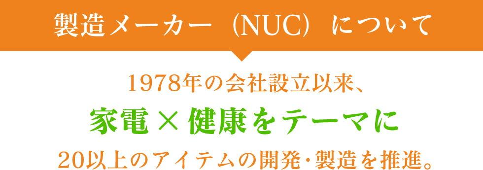��¤�����(NUC)�ˤĤ���