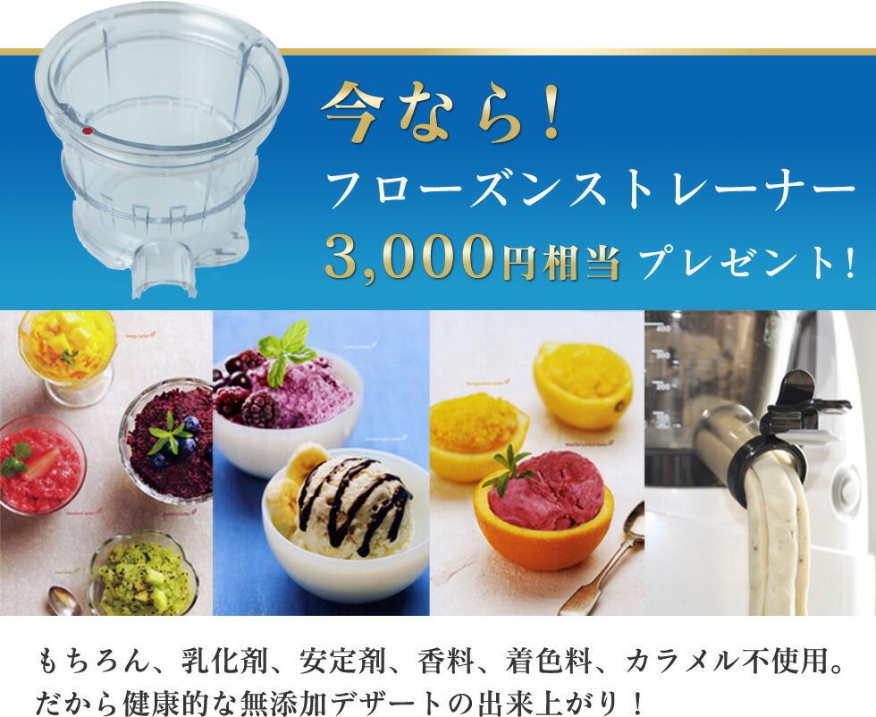 今なら!フローズンストレーナー3,000円相当プレゼント!