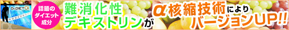 ドクターダイエットα-Dr. Dietα-