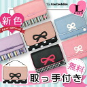 «Launches anniversary ☆ review free» coucouBeBe mother and child Handbook case L (with handles / bellows] (じゃばら)