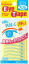 Technical eye tape slim type comments for a Koji ) double eyelids private tape