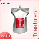 르베르이오크리무메르트리페아(리필/2500 ml)~칼라 케어(칼라)~Lebel IAU essence10500엔정리 구매로