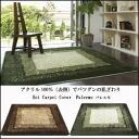 촉감 최고! 핫 카페트 커버 (래그 카페트) 사각 185 × 185cm (약 2 평) (바닥 보 온/전기 카페트 커버)