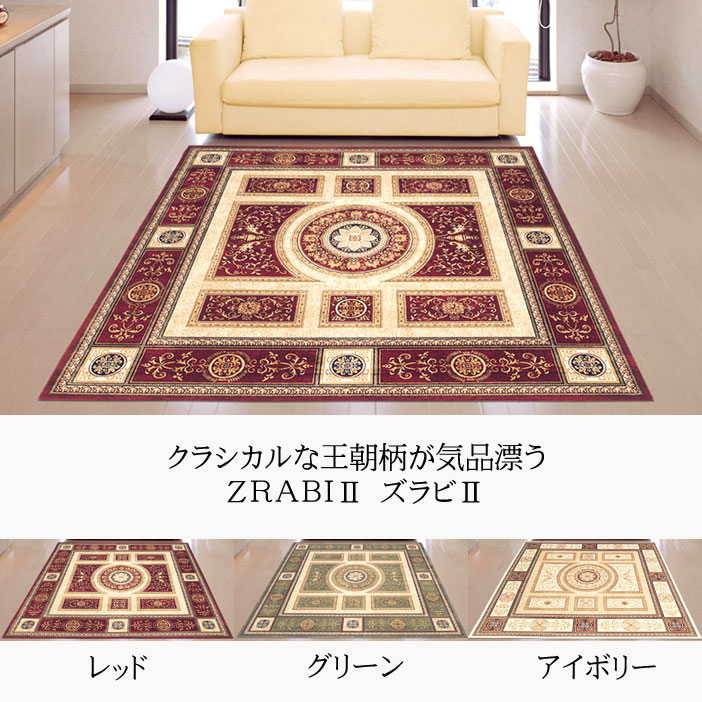 Kiriyama rakuten global market lightly fold it can store rugs made in belgium moquette for Moquette in english