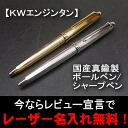 Now only the laser name put free! KW エンジンタン ballpoint pen / KW エンジンタン mechanical pencil