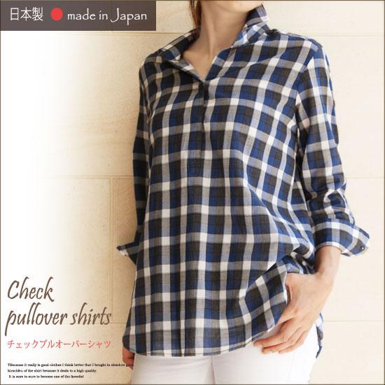 【チェックシャツ】【日本製】さらっとなめらか上質コットンテンセル スタイルカバー7分袖プルオーバーシャツ