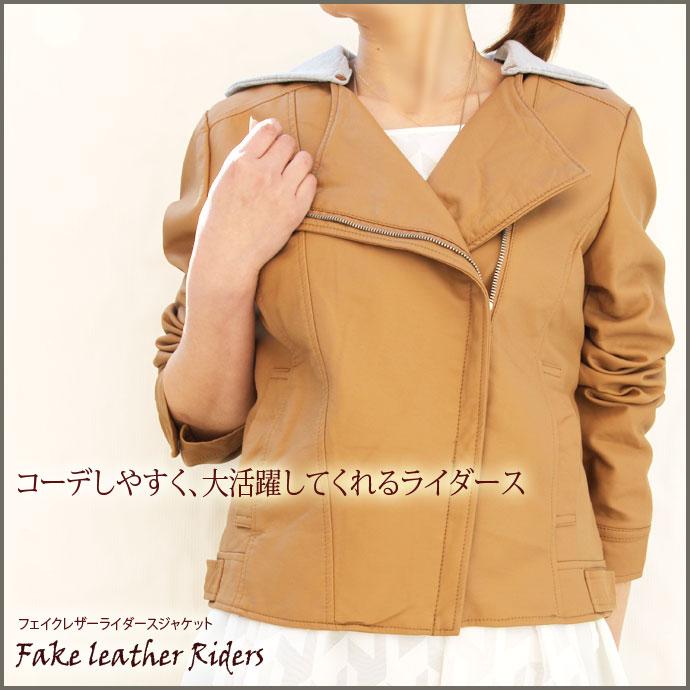 【ライダースジャケット】柔らかい質感 お手入れしやすい フード付き ライダースブルゾン
