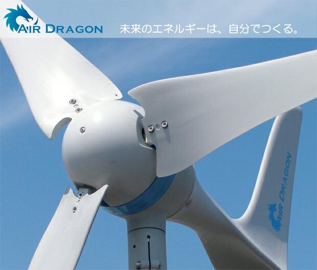 エアードラゴン・プロジェネレーター AD-1500PRO-170 風力、太陽光ハイブリッドシステム