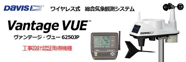 ワイヤレス式 総合気象観測システム Vantage VUE